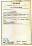 Appendix to certificate of conformity with TR 032/2013 of CU for Gas filters