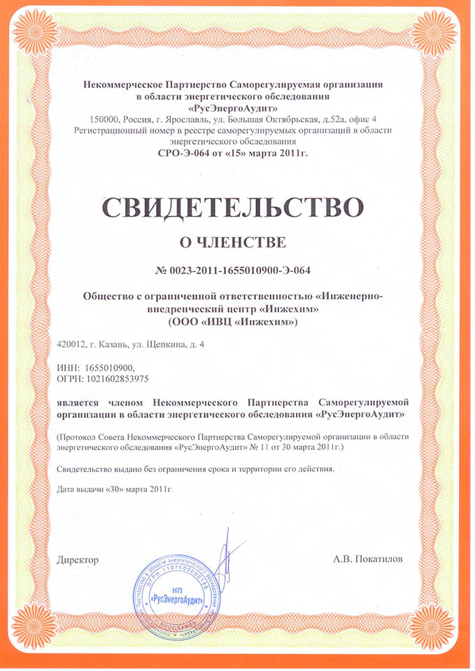 S.R.O. permit of energy auditors