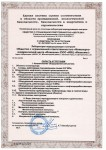 Certificate of Attestation of NDT Lab – Appendix – Page 1