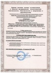 Certificate of Attestation of NDT Lab – Appendix – Page 2