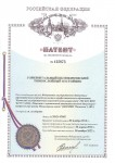Patent 125873 - Horizontal cylindrical sediment tank