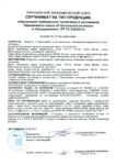 Certificate of product type for declaration of conformity with TR 010/2011 of CU for Static mixers