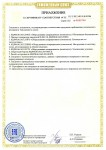 Appendix to certificate of conformity with TR 032/2013 of CU for Separation equipment (sets) for gases: separators, oil catchers, slig catchers, coalescing filters, mist eliminators, spray collectors