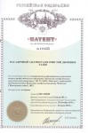 Patent 111453 - Packed absorber for cleaning of smoke fumes
