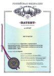 Patent 157167 - Extractor