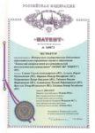 Patent 169873 - Extractor
