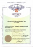 Patent 2284844 - Horizontal cylindrical sediment tank