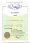 Patent 2394623 - Gas distribution device