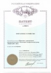 Patent 89973 - Contact device